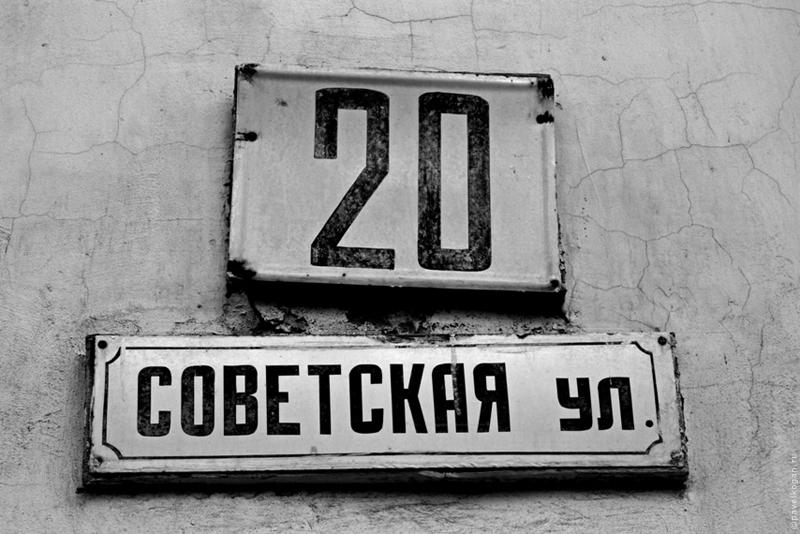 Советская, 20