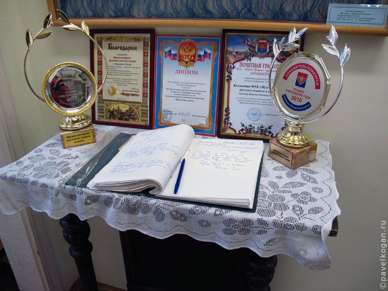 Музей платков (13)