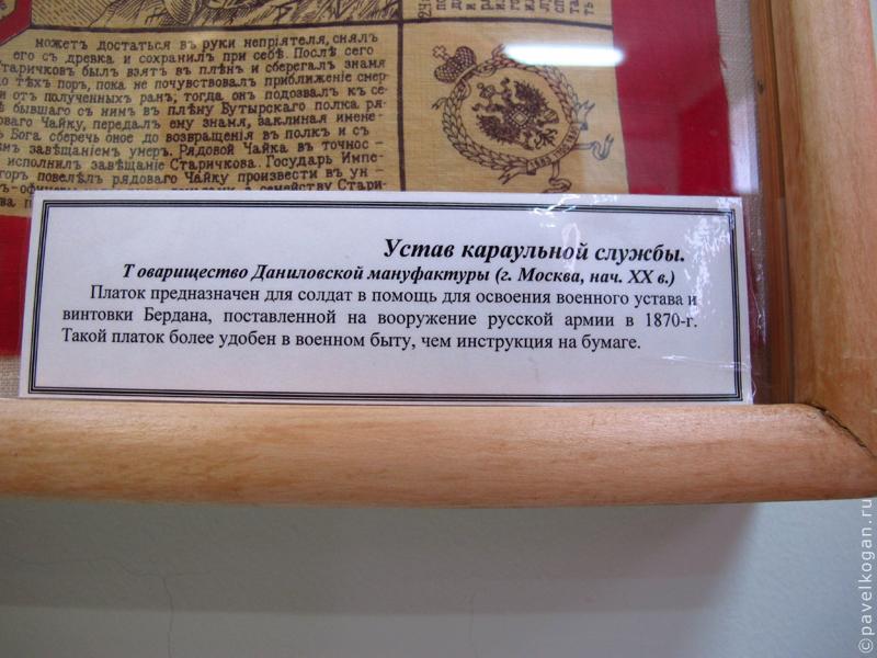 Музей платков (17)
